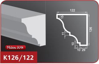 Карниз фасадный К126/122