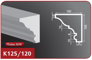 Карниз фасадный К125/120